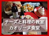 チーズと料理の教室-kaorinne食堂